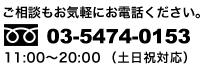 03-5474-0153